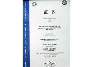 苏州欧士达离合器有限公司产品认证证书