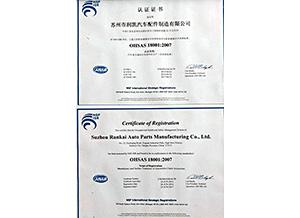 苏州欧士达离合器有限公司OHSAS 18001证书