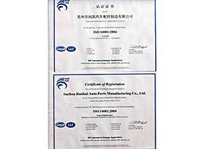 苏州欧士达离合器有限公司ISO 14001证书