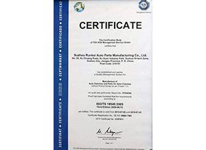 苏州欧士达离合器有限公司ISO/TS 16949证书