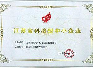 苏州欧士达离合器有限公司被评为江苏省科技型中小企业