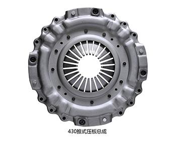 430推式离合器盖总成