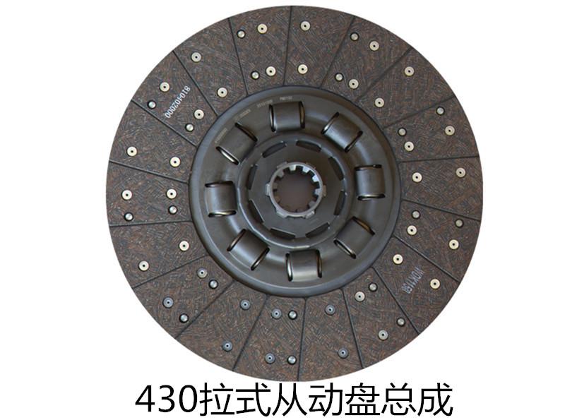430拉式离合器从动盘总成   410200000