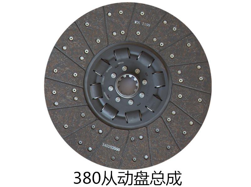 380离合器从动盘总成     340200000