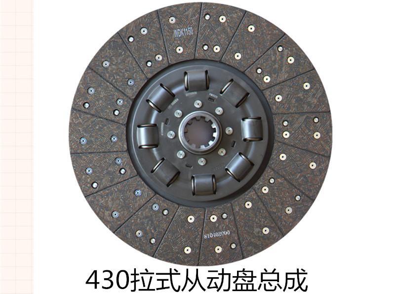 430拉式离合器从动盘总成     410500000