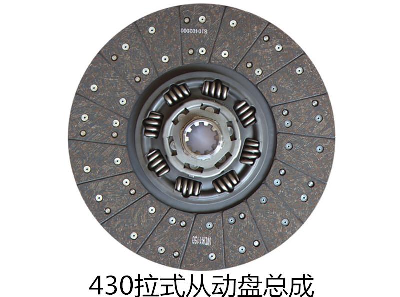 430拉式离合器从动盘总成   81010000