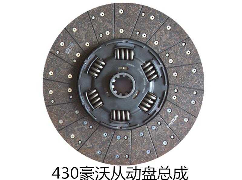 430豪沃离合器从动盘总成   810600000