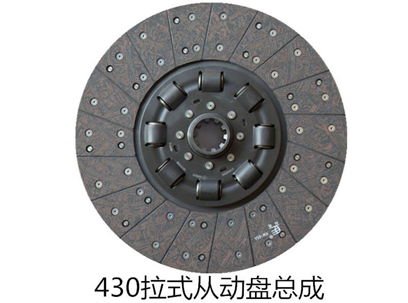 430拉式从动盘离合器总成    410900000