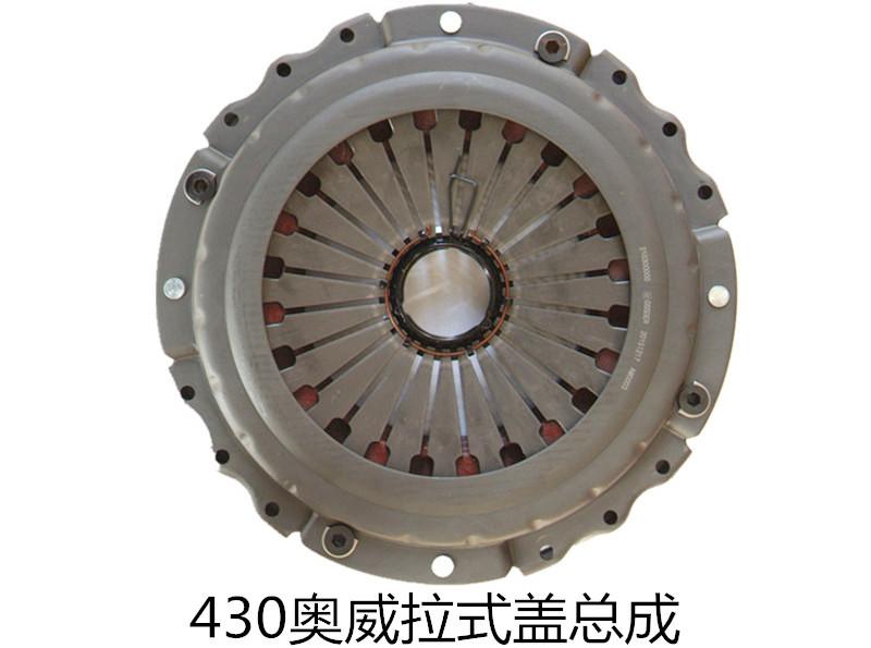 430奥威拉式离合器盖总成