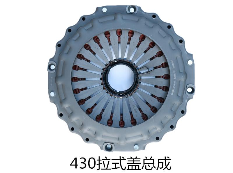 430拉式离合器盖总成