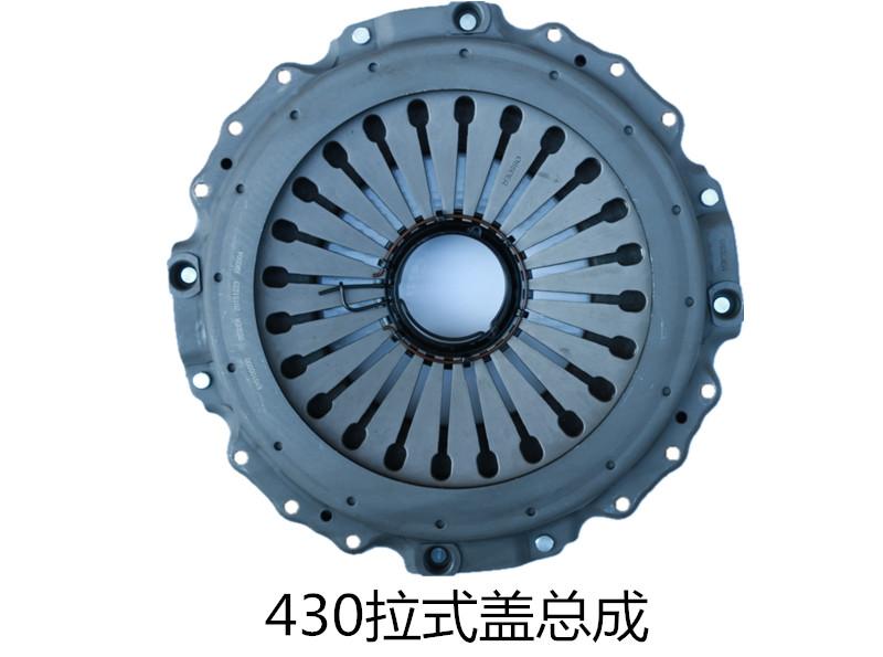 430精品拉式离合器盖总成